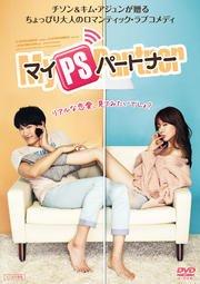 マイPSパートナー DVD