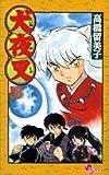 犬夜叉 53 (53) (少年サンデーコミックス)