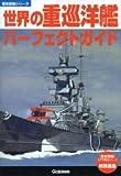 世界の重巡洋艦パーフェクトガイド (歴史群像シリーズ)