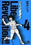リベロ革命 4 (小学館文庫 たF 4)