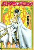 パンドラ・パニック 第2巻 (小学館文庫 なA 39)