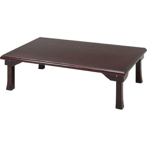 不二貿易 折脚 和風 座卓 (額縁・幅150cm) TLM-15075 紫檀色 折りたたみテーブル 73482