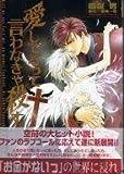 愛してるって言わなきゃ殺す。―「お金がないっ」ファンブック / 香坂 透 のシリーズ情報を見る