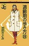適齢期の歩き方 (8) (ジュディーコミックス)