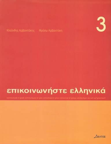 Communicate in Greek: Book 3 (No. 3) (Greek Edition)