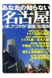 あなたの知らない名古屋―いま、ナゴヤが「最強」な理由! (洋泉社MOOK)