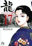 龍 17 (小学館文庫 むA 37)