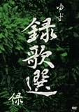 録歌選 緑 [DVD]