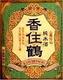 香住鶴 山廃特別純米酒 1800ml