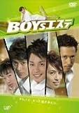 BOYSエステ DVD-BOX