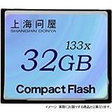 上海問屋セレクト コンパクトフラッシュ 133倍速 高速 CFカード 32GB