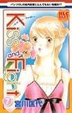 Kiss and Fight 7 (白泉社レディースコミックス)