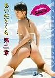 あいださくら 第二章 VOLTAGE-X [DVD]