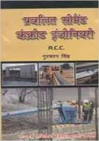 Prabalit Cement Concrete Engineering (Hindi) price comparison at Flipkart, Amazon, Crossword, Uread, Bookadda, Landmark, Homeshop18