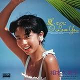 夏☆なのに I LOVE YOU (MEG-CD)