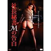社長秘書Mの告白 [DVD]