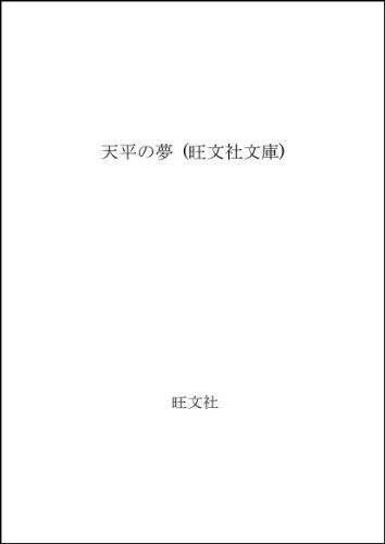 天平の甍 (旺文社文庫)
