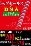トップセールスのDNA ~営業人生DEAD★ALIVE