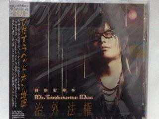 DJCD「谷山紀章のMr.Tambourine Man~治外法権~」