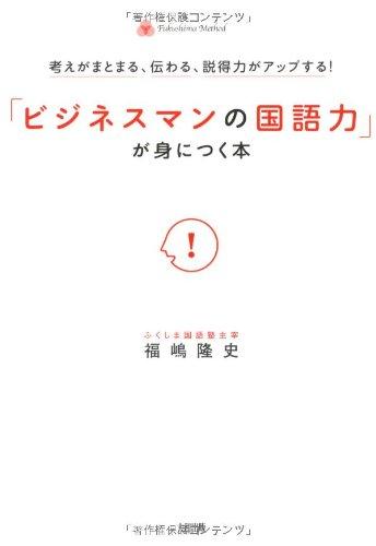 福嶋隆史『「ビジネスマンの国語力」が身につく本』