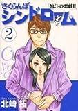 さくらんぼシンドローム 2―クピドの悪戯2 (ヤングサンデーコミックス)