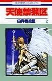 天使禁猟区 (2) (花とゆめCOMICS)