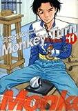 モンキーターン 11 (11) (少年サンデーコミックススペシャル)