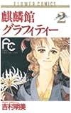 麒麟館グラフィティー 2 (フラワーコミックス)
