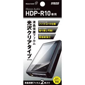 iBasso Audio HDP-R10用 スクリーン保護フィルム HF-R10