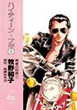 ハイティーン・ブギ 1 (セブンコミックス)