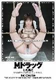 Mドラッグ 女体肉便器・連続強制フェラ・生中出し/ドグマ [DVD]