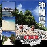 全国都道府県別フォトライブラリー Vol.36 沖縄県