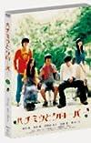 ハチミツとクローバー スペシャル・エディション (初回限定生産) [DVD]