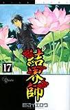 結界師 17 (17) (少年サンデーコミックス)