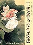 img - for Realistic Bird Coloring Skills (Chinese Edition) book / textbook / text book