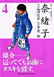 奈緒子 4―映画セレクト (ビッグコミックススペシャル)
