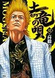 土竜の唄 12 (12) (ヤングサンデーコミックス)