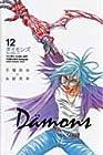Damons 第12巻 2008年07月08日発売