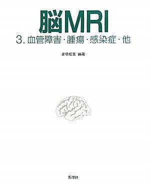 脳MRI〈3〉血管障害・腫瘍・感染症・他