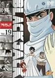 ブラック・ジャック Vol.19 [DVD](アニメ)