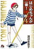はじめちゃんが一番! (4) (小学館文庫)
