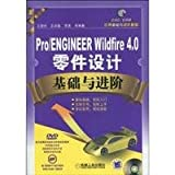 ProENGINEER Wildfire 4.0 Advanced Part Design-based and - (with 1DVD)(Chinese Edition)