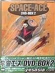 宇宙エース DVD-BOX 2