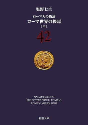 ローマ人の物語〈42〉ローマ世界の終焉〈中〉 (新潮文庫)