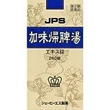 【第2類医薬品】JPS加味帰脾湯エキス錠N 260錠 ×3