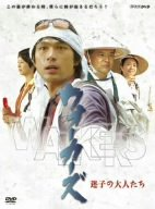 ウォーカーズ 迷子の大人たち [DVD]