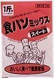 ナショナル ホームベーカリー用パンミックス【早焼きコース用】食パンスウィート SD-MIX35A