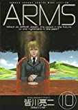 ARMS 10 (���N�T���f�[�R�~�b�N�X���C�h��)
