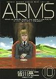 ARMS 10 (10) (少年サンデーコミックスワイド版)