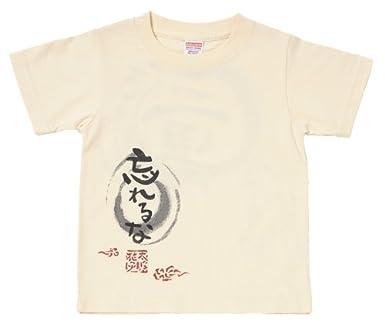 名前入りこどもお揃いTシャツ三男 出産祝い・誕生日プレゼントに名入れのおもしろ子供服 (100)